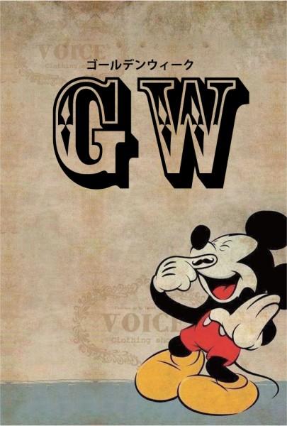 GW特別企画